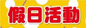 11-假日活動
