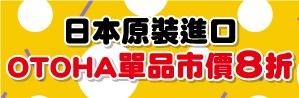 11-日本原裝進口 OTOHA單品市價8折