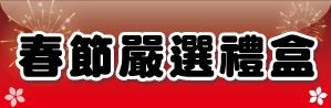 01-春節嚴選禮盒