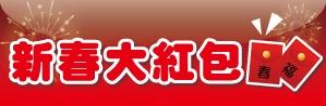 01-新春大紅包
