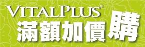 vitalplus指定商品滿額加價購