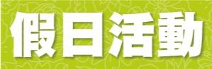 9-假日活動