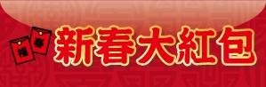 1.2新春大紅包