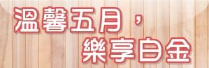 5.溫馨五月,樂享白金