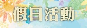 8.假日活動