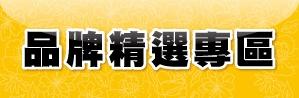 10.品牌精選專區