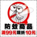 防蚊商品滿99現折10元