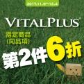 Vitalplus指定商品 同品項第2件6折