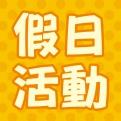 2018.03假日活動