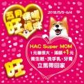 HAC Super Mom