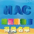 HAC涼夏購物節第八波中獎名單
