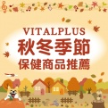 VITALPLUS秋冬季節保健商品推薦
