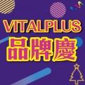 VITALPLUS品牌慶
