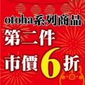 otoha系列商品第二件市價6折