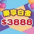 樂享白金$3888