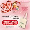 OTOHA系列保養品 消費滿1000元送環保購物袋