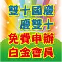雙十國慶慶雙十 免費申辦白金會員