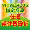 VITALPLUS指定商品任選兩件69折