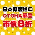 日本原裝進口 OTOHA單品市價8折