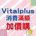 vitalplus消費滿額加價購