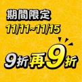11/11-11/15享9折再9折