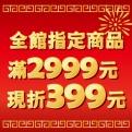 全館指定商品滿2999元現折399元