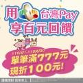 台灣PAY 消費滿額享回饋