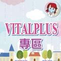 vitalplus專區