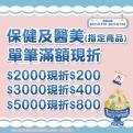 保健及醫美指定商品 單筆消費滿$2000現折$200、滿$3000現折$400、滿$5000現折$800