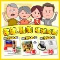 2015-07-感恩月-保健醫美滿額贈