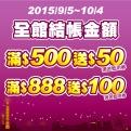 2015-09-05 全館促銷滿$500送$50,滿$888送$100
