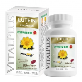 VITALPLUS®欣視明葉黃素膠囊(金盞花萃取物)