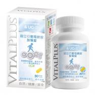 VITALPLUS®固立行葡萄糖胺加強錠(膜衣錠)