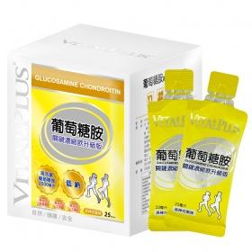 VITALPLUS®關鍵密碼葡萄糖胺濃縮液升級版