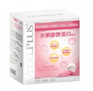 VITALPLUS®水解膠原蛋白-草莓口味粉末